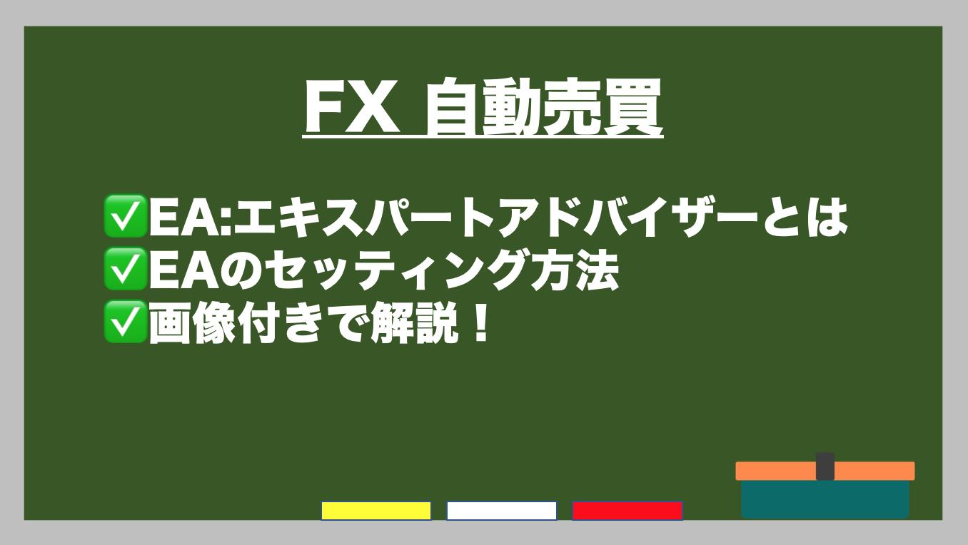 売買 fx 自動