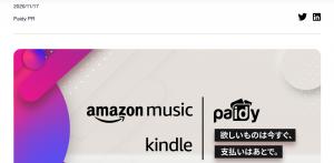 Kindle unlimited 支払い 方法
