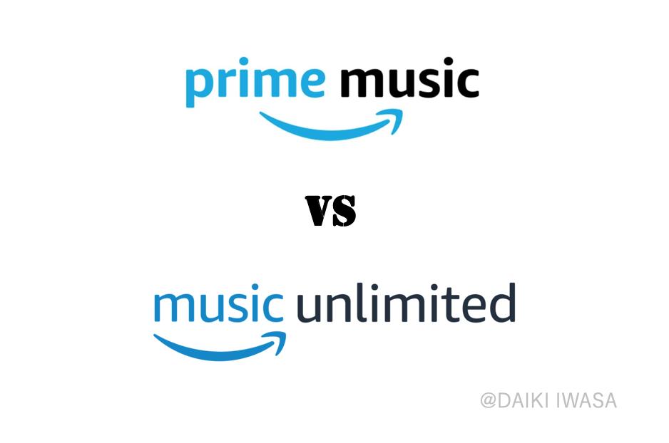 アンリミテッド プライム ミュージック 3ヶ月無料で聴き放題!Amazonミュージックアンリミテッド。解約方法は?
